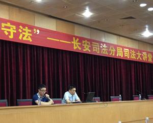 孙智全律师在长安司法分局为企业普法宣讲