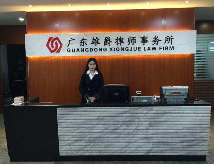 雄爵律师团队